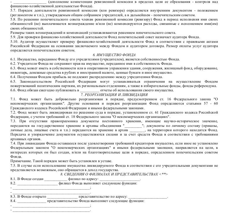 Образец устава некоммерческой организации — фонда_005