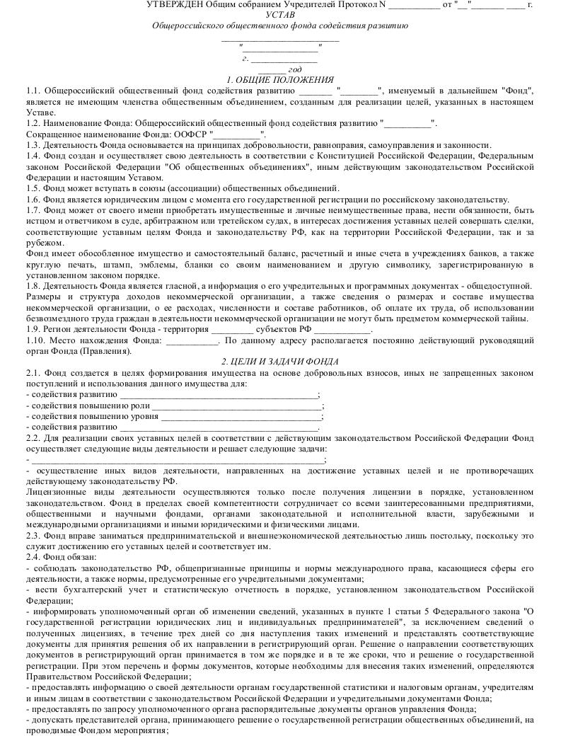 Образец устава общероссийского общественного фонда содействия развитию_001