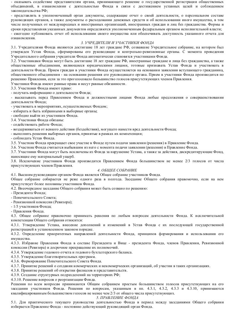 Образец устава общероссийского общественного фонда содействия развитию_002