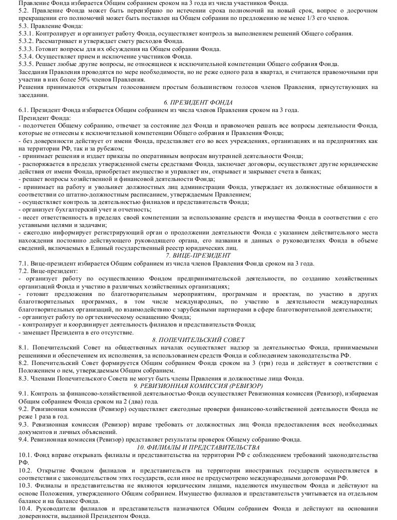 Образец устава общероссийского общественного фонда содействия развитию_003