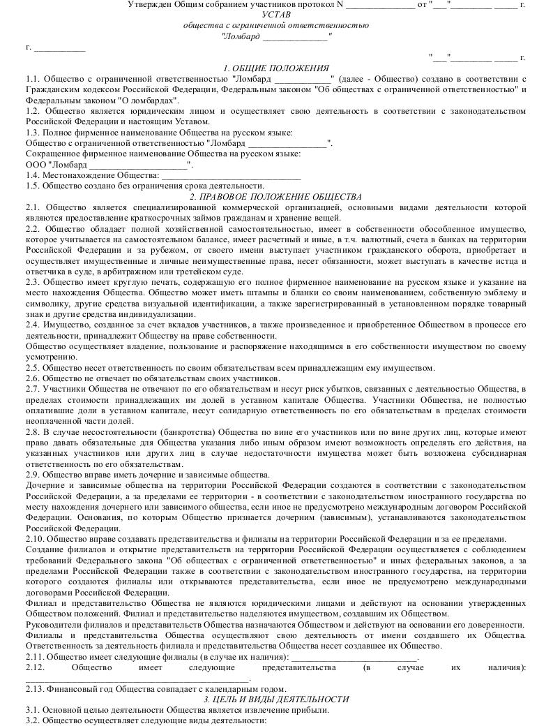 образец заполнения списка участников ооо 2015