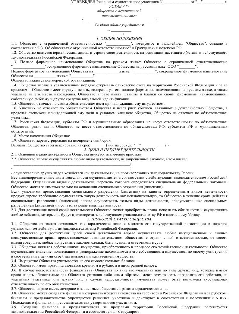 изменения к уставу ооо образец 2015