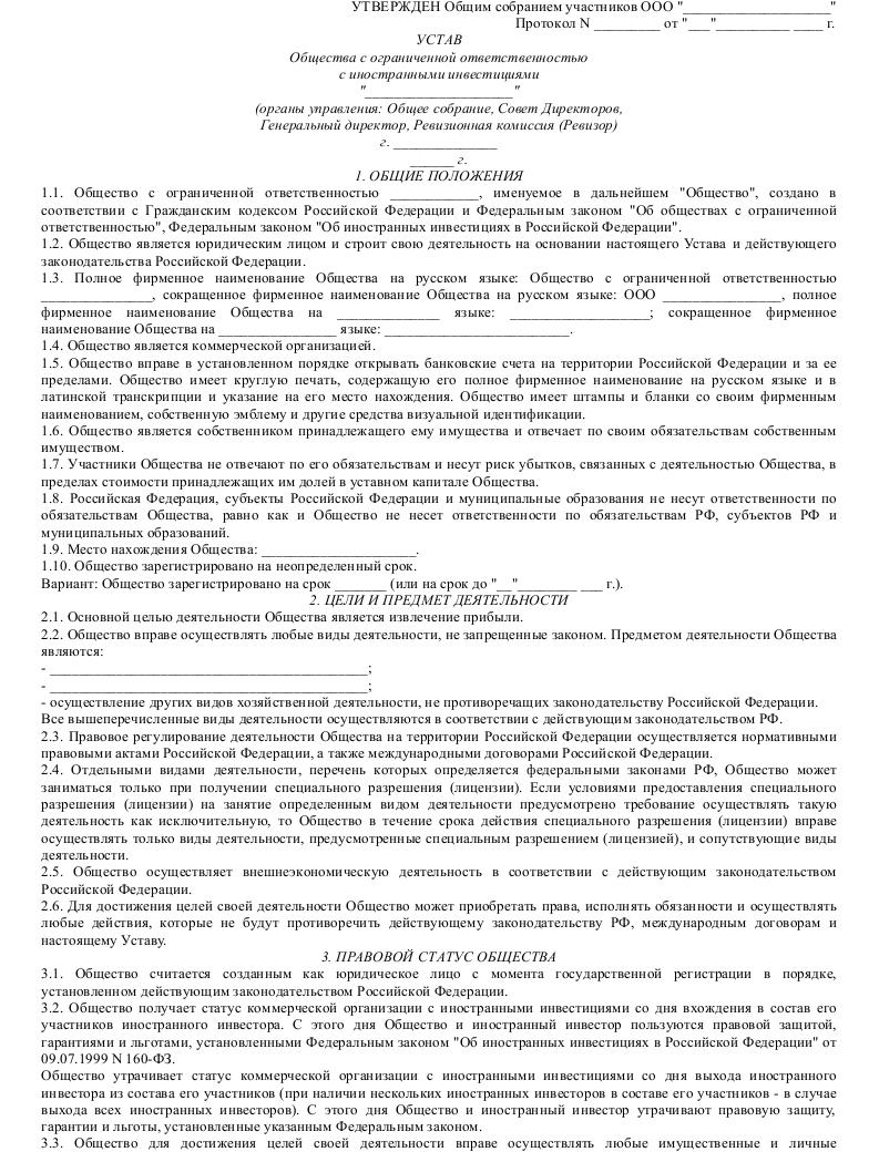 Образец учредительного договора ао рк