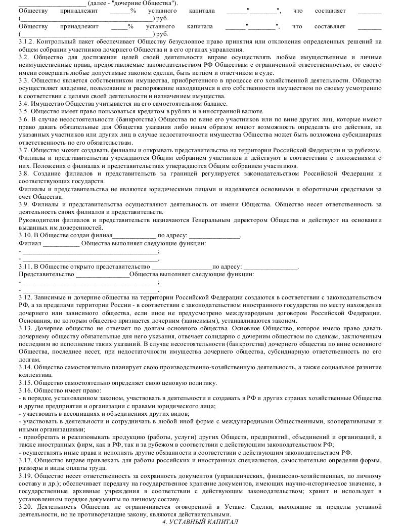 изменение устава ооо образец 2015