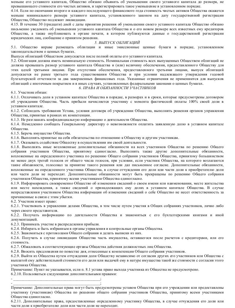 устав юридической фирмы образец 2016