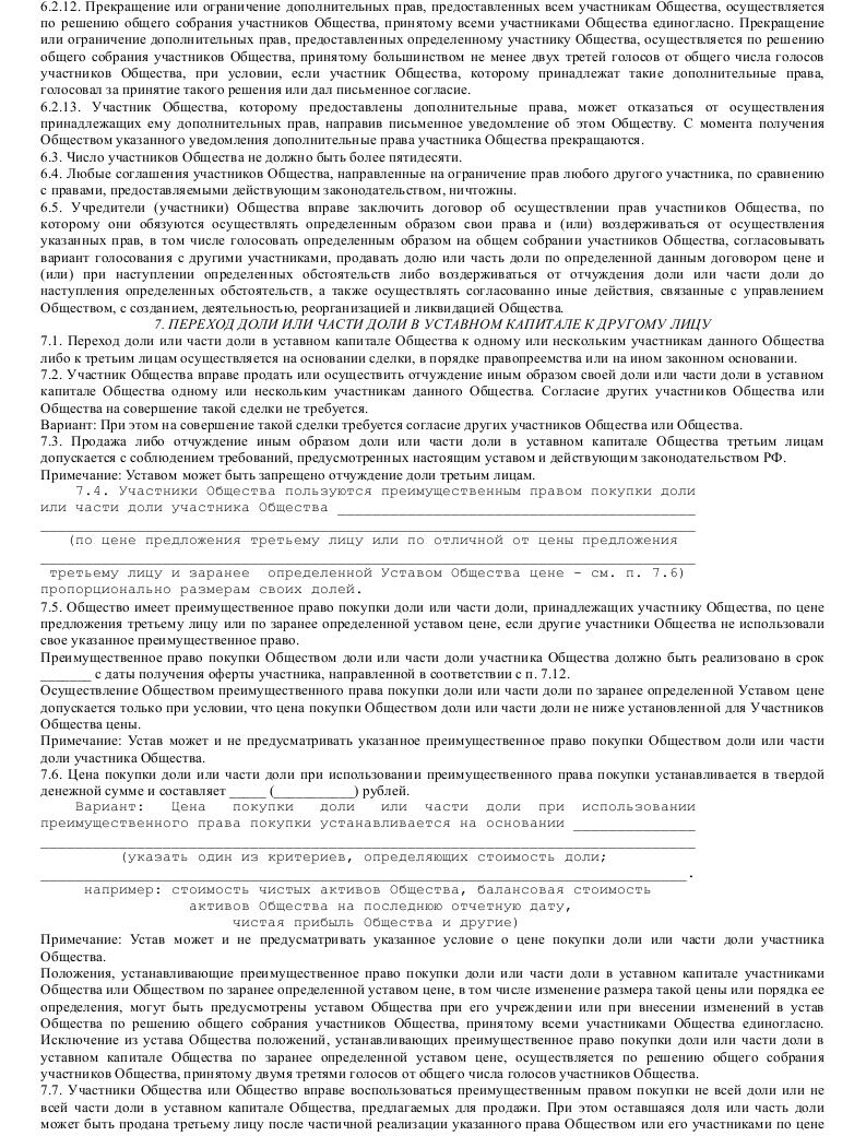 устав компании образец ооо