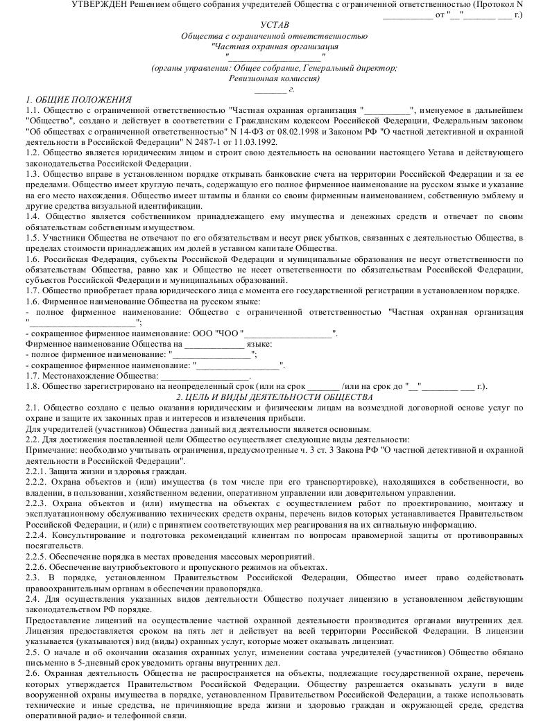 Устав Строительной Компании ООО образец