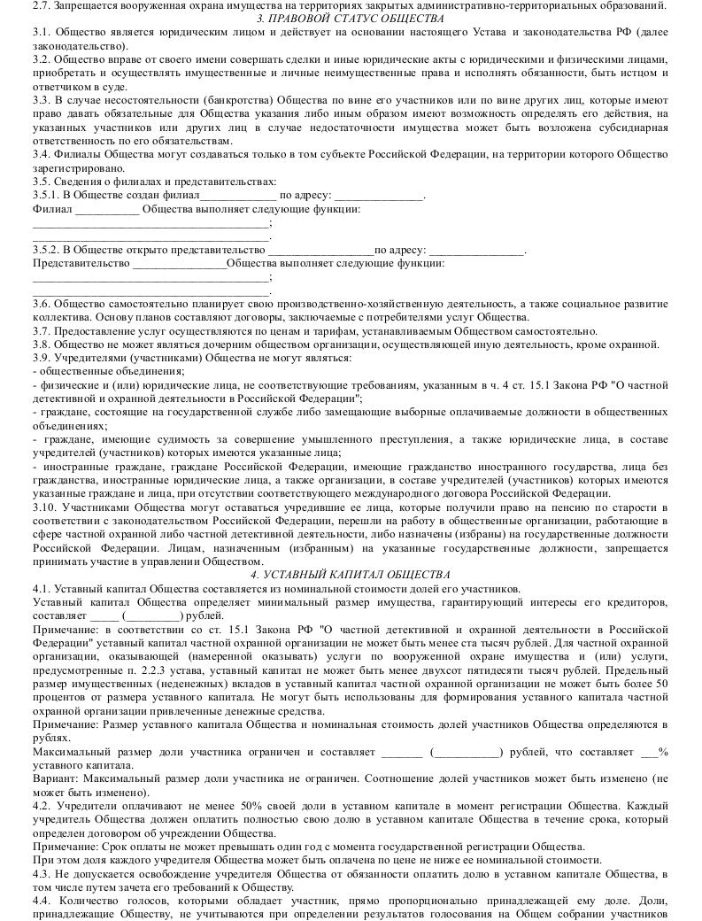 устав 000 2015 образец