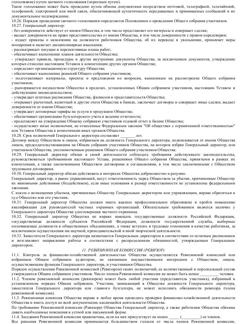 устав с двумя директорами Леницкий] Разлетелись