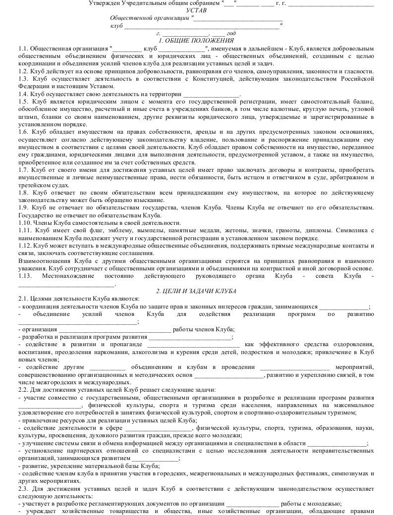 Образец устава общественной организации - клуба_001
