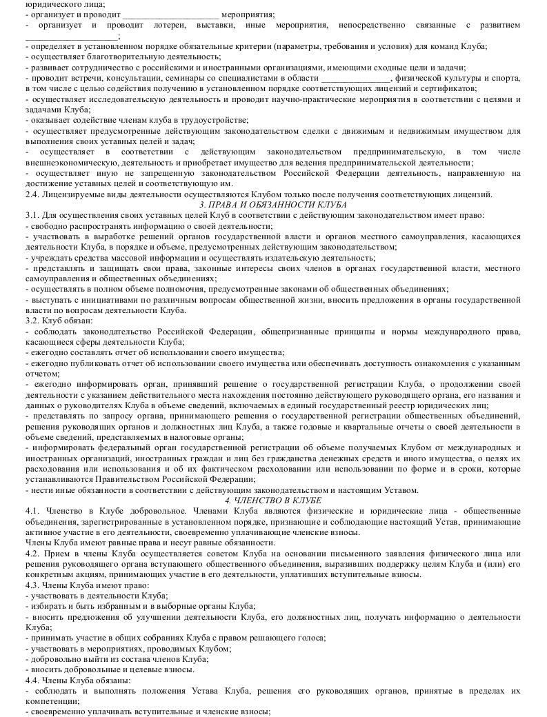 Образец устава общественной организации - клуба_002