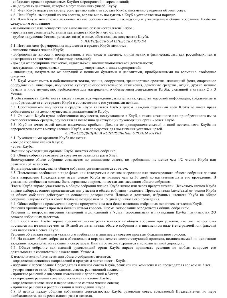 Образец устава общественной организации - клуба_003