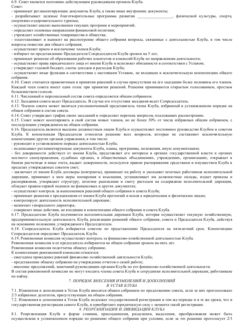 Образец устава общественной организации - клуба_004