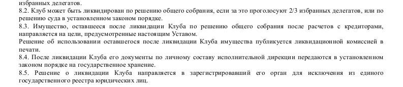 Образец устава общественной организации - клуба_005