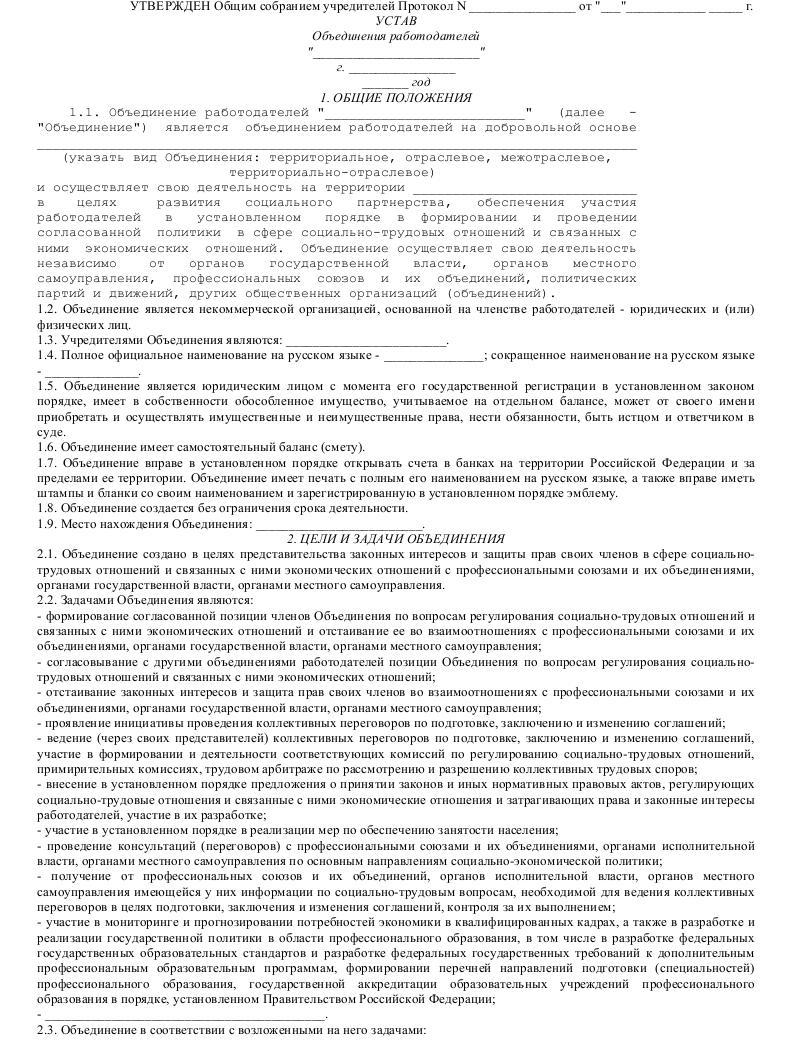 Образец устава объединения работодателей_001