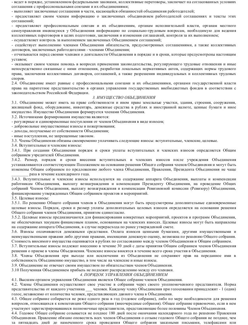 Образец устава объединения работодателей_002