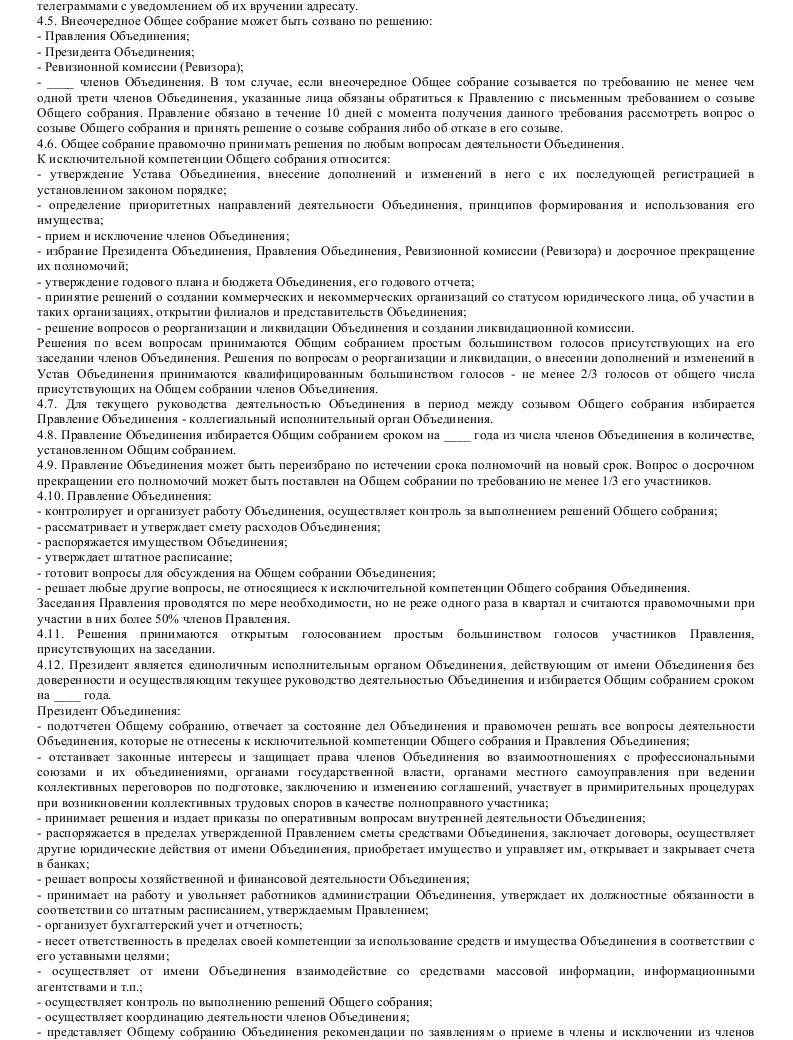 Образец устава объединения работодателей_003