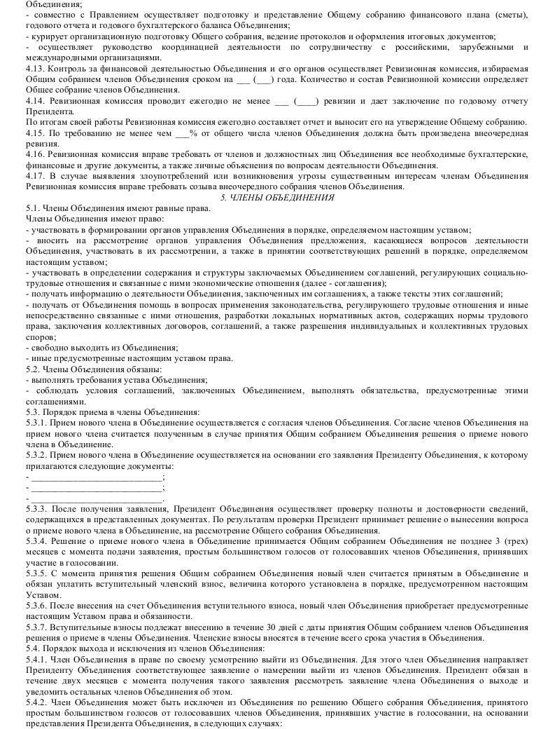 Образец устава объединения работодателей_004