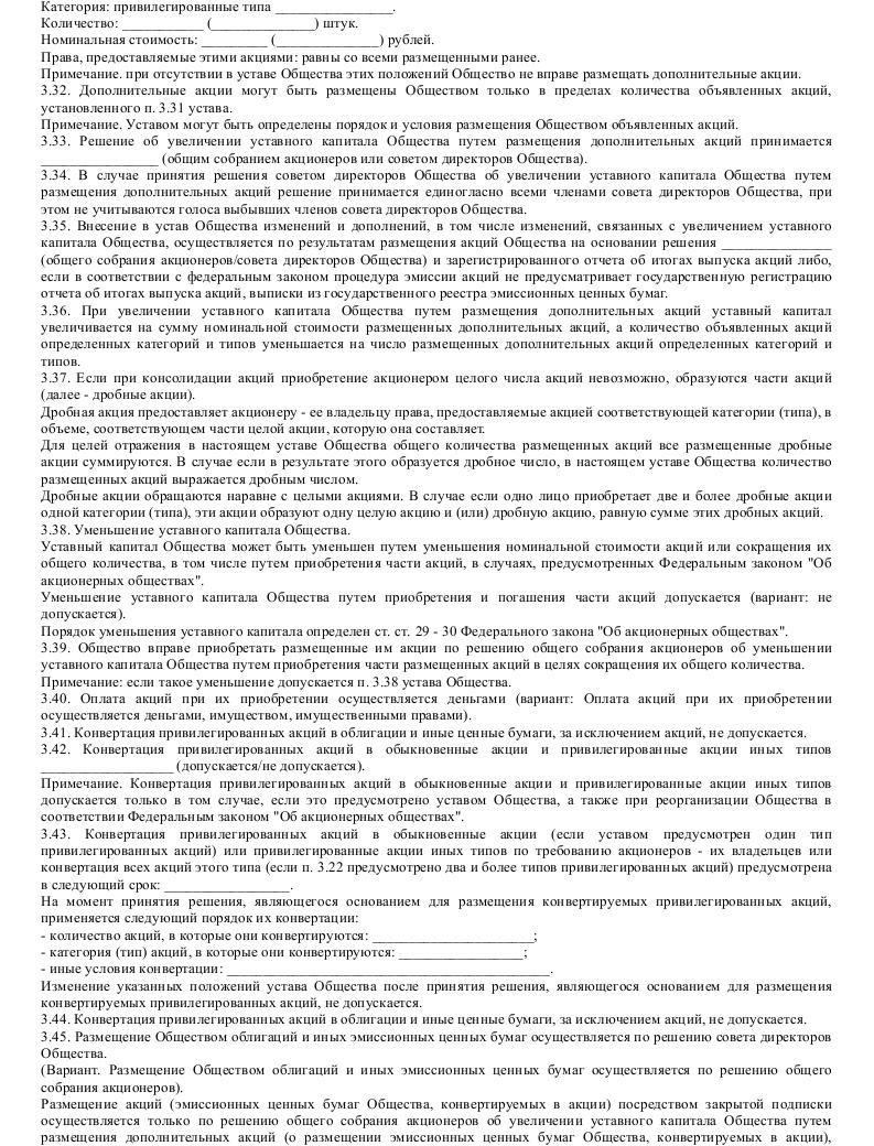 Образец устава открытого акционерного общества — ломбарда_003