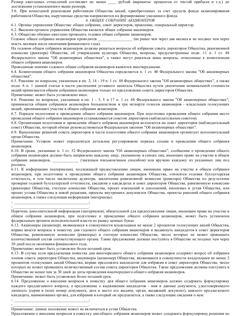 Образец устава открытого акционерного общества — ломбарда_005