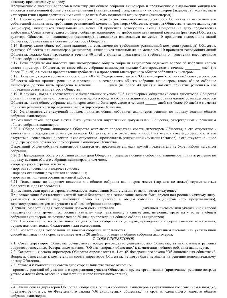 Образец устава открытого акционерного общества — ломбарда_006