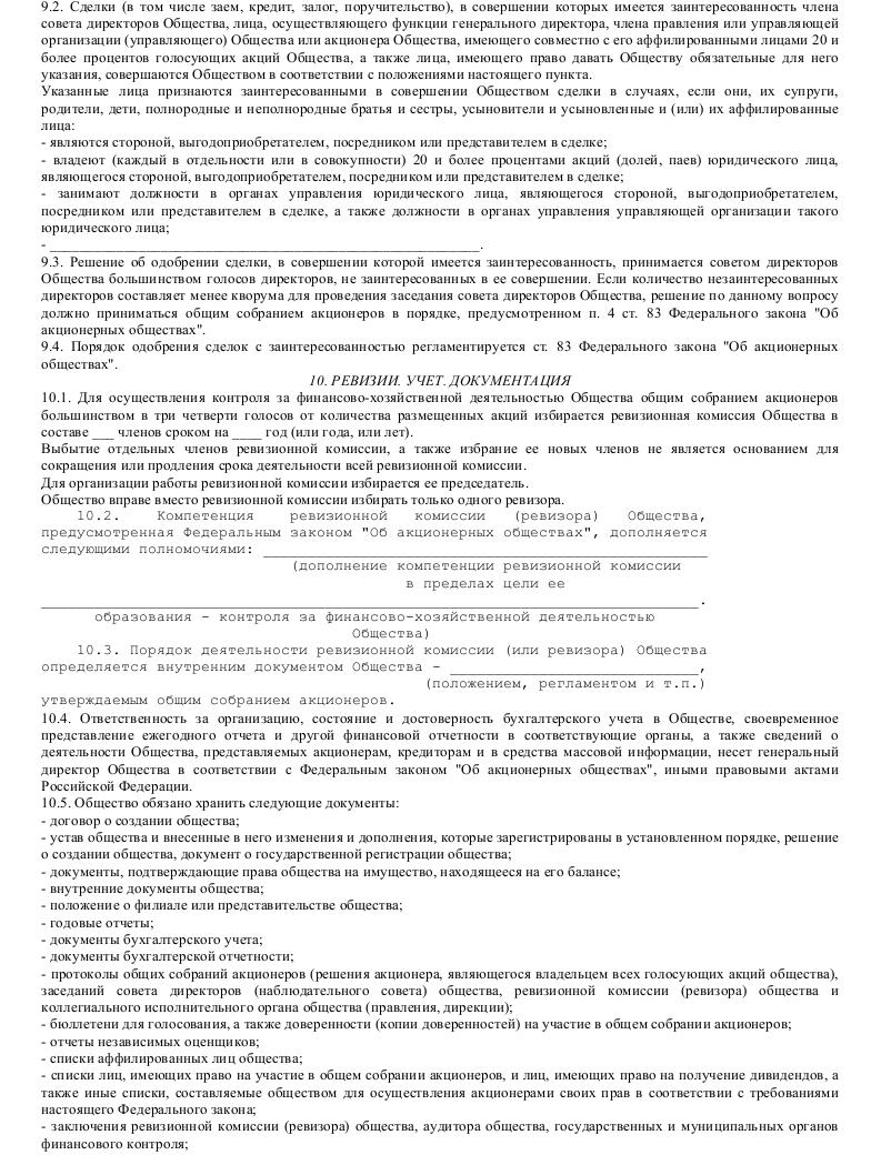 Образец устава открытого акционерного общества — ломбарда_009