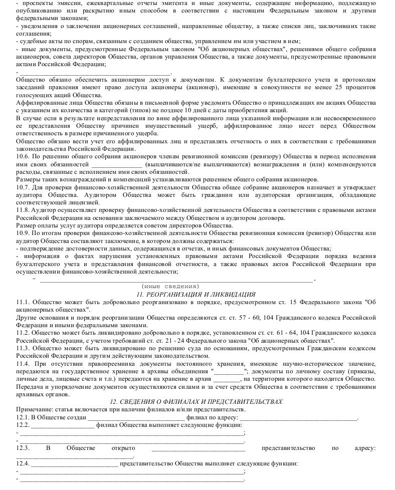 Образец устава открытого акционерного общества — ломбарда_010