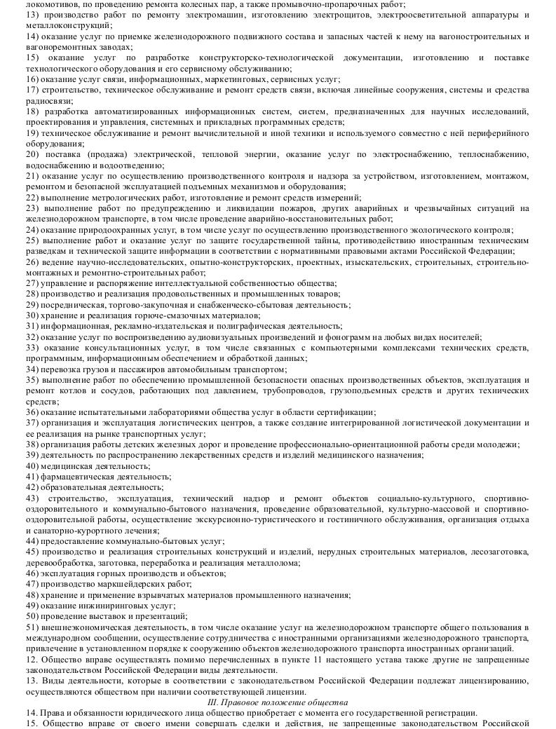 Образец устава открытого акционерного общества_002