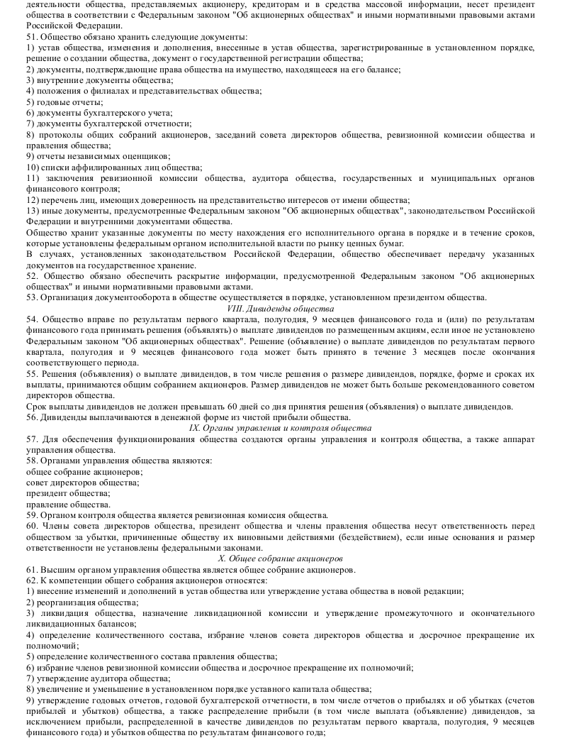 Образец устава открытого акционерного общества_005