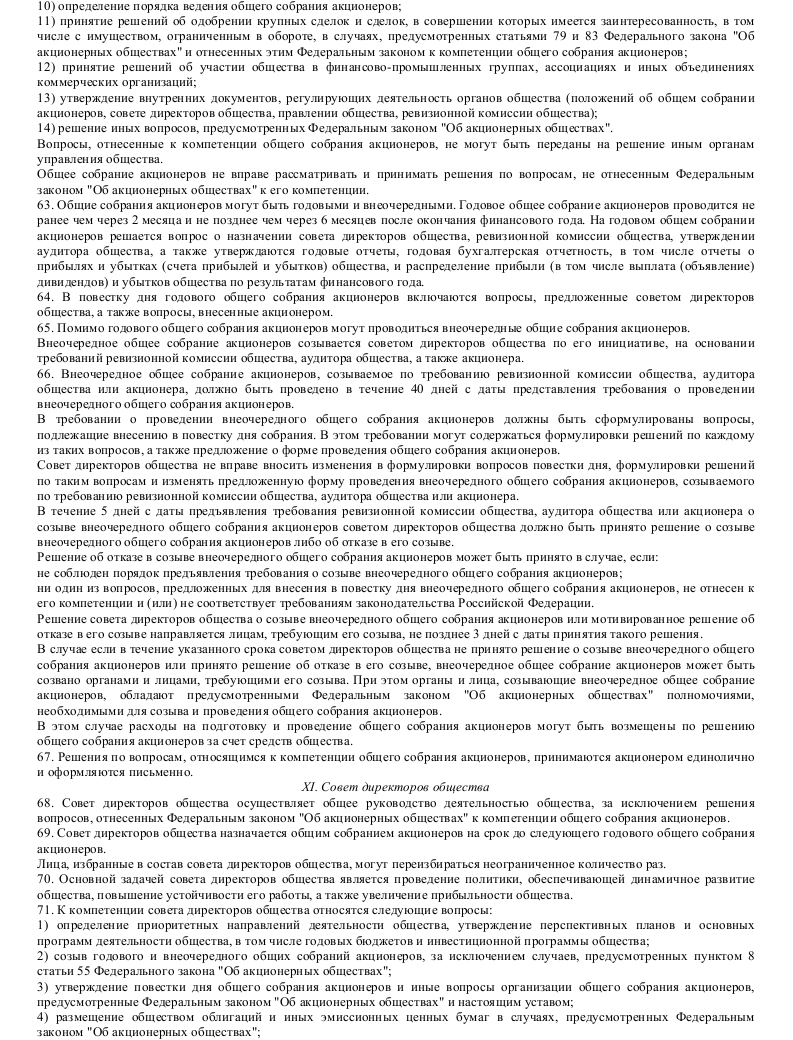 Образец устава открытого акционерного общества_006