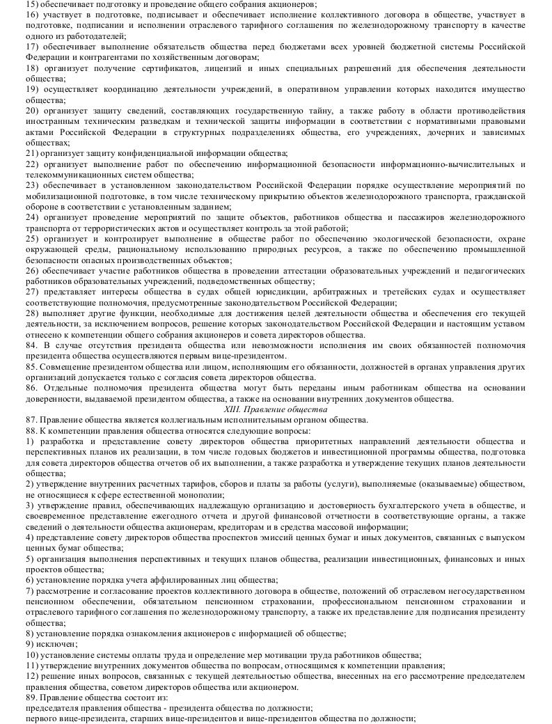 Образец устава открытого акционерного общества_009