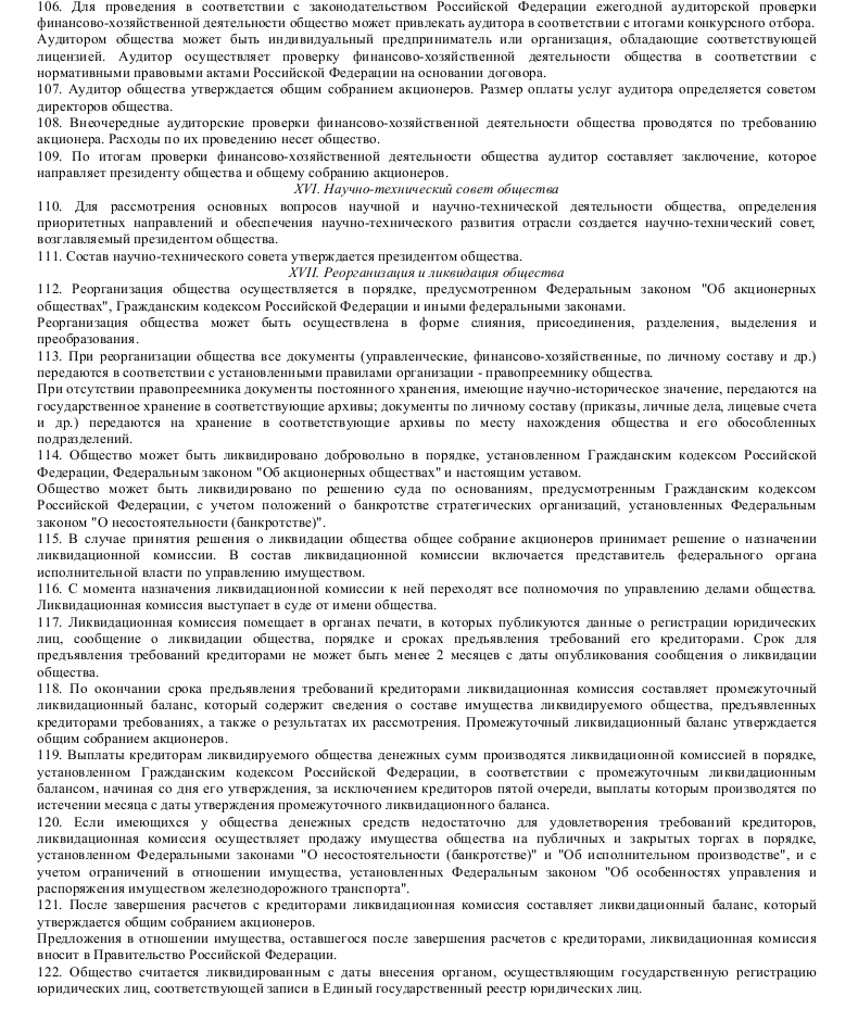 Образец устава открытого акционерного общества_011