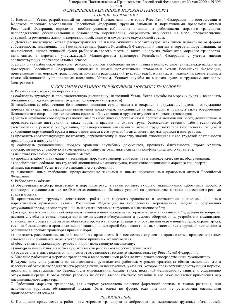 Образец устава о дисциплине работников морского транспорта_001