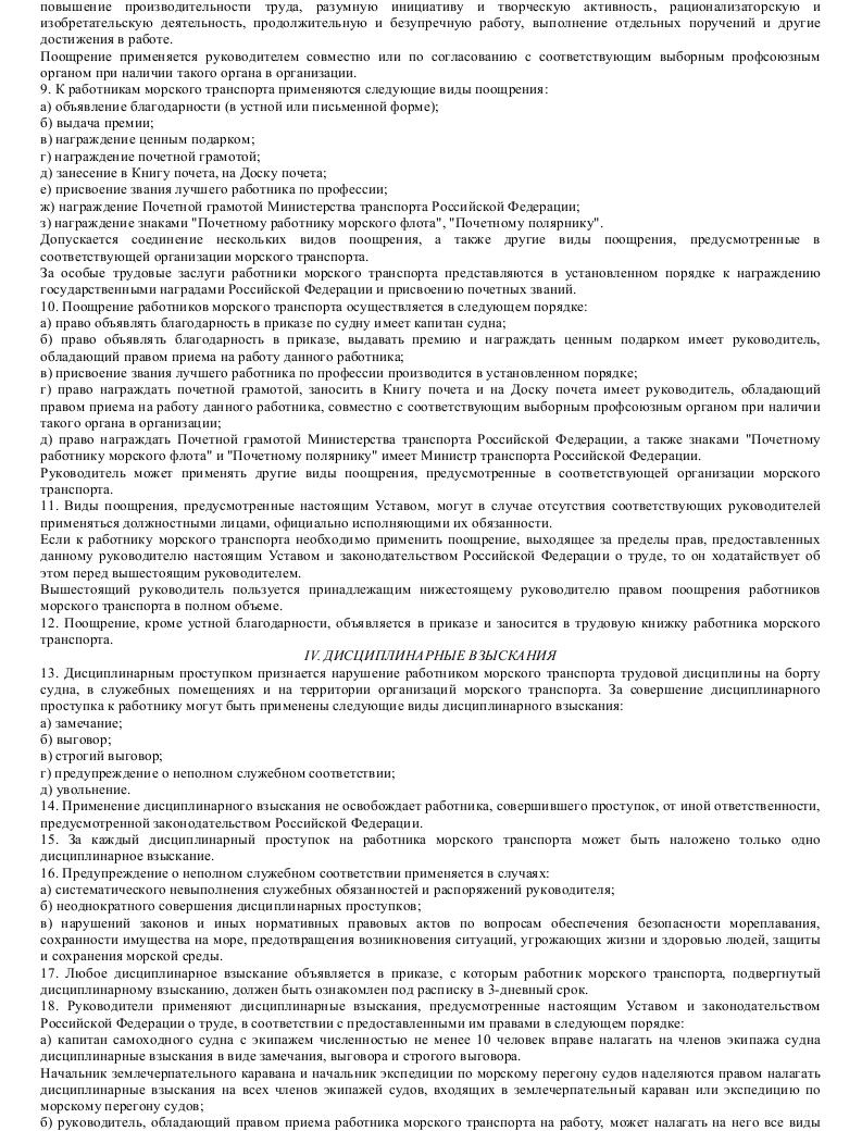 Образец устава о дисциплине работников морского транспорта_002