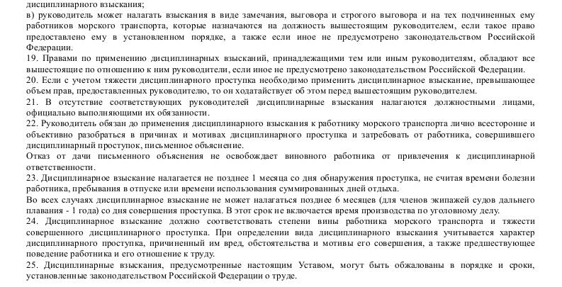 Образец устава о дисциплине работников морского транспорта_003