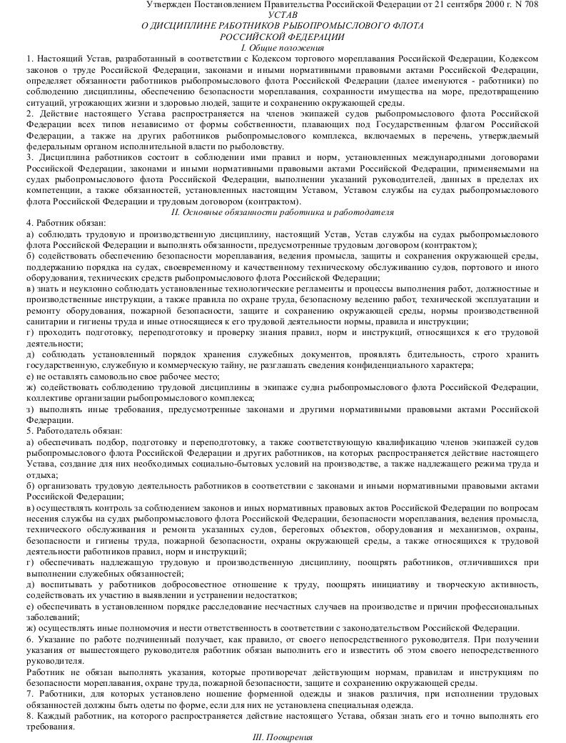 Образец устава о дисциплине работников рыбопромыслового флота_001
