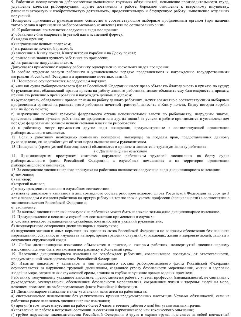 Образец устава о дисциплине работников рыбопромыслового флота_002
