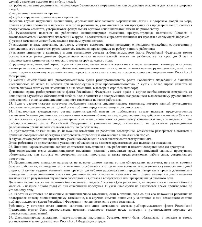 Образец устава о дисциплине работников рыбопромыслового флота_003