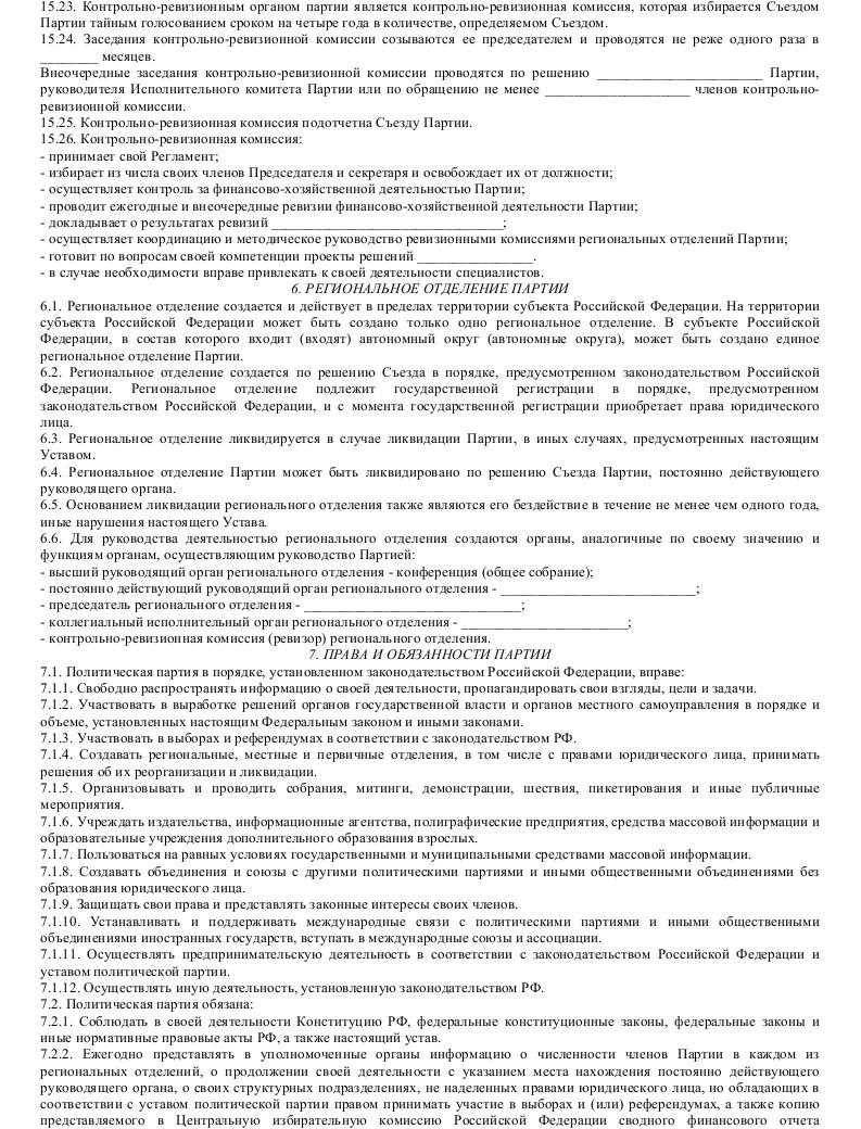 Образец устава политической партии_005