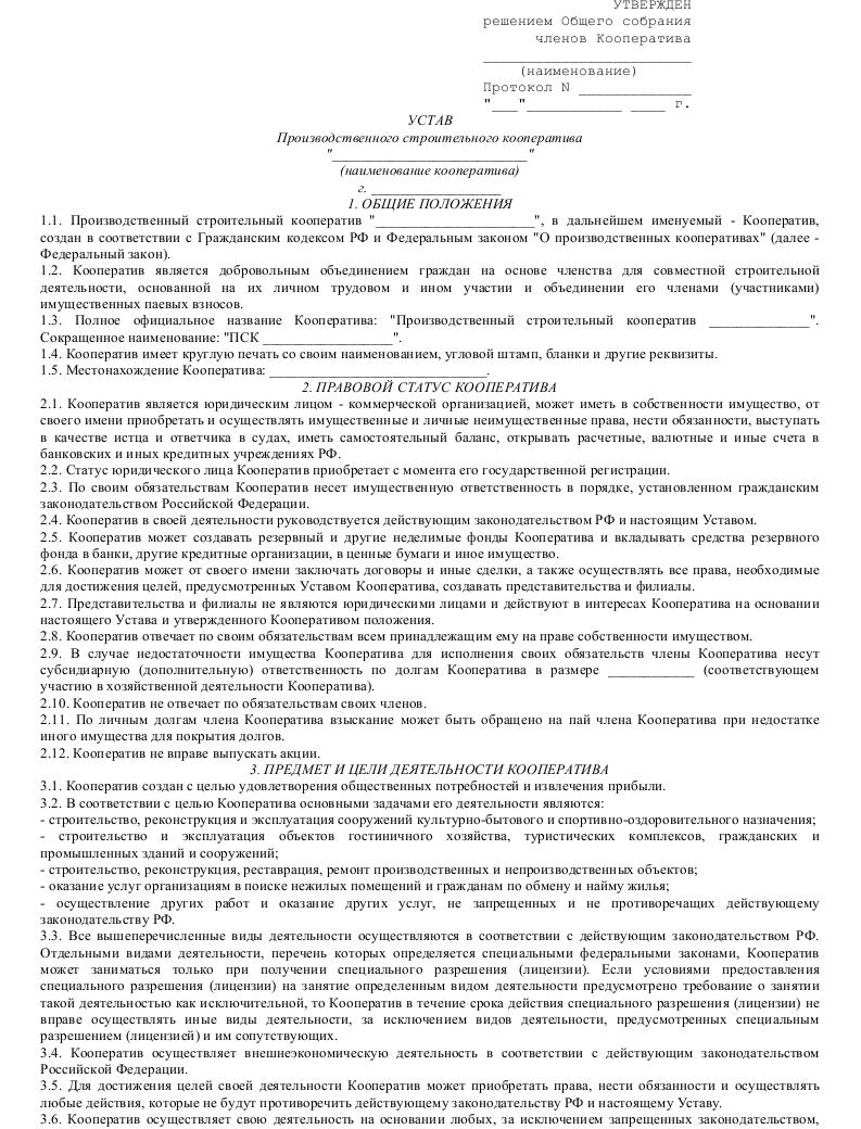 Образец устава производственного строительного кооператива_001
