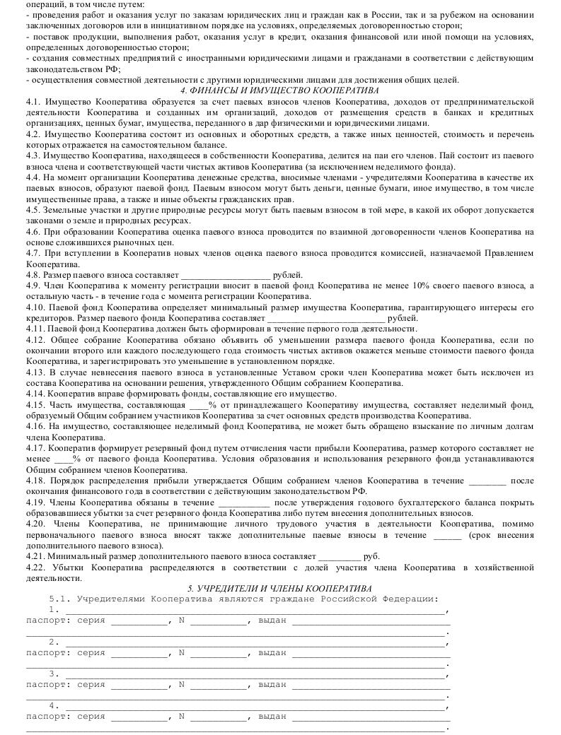 Образец устава производственного строительного кооператива_002