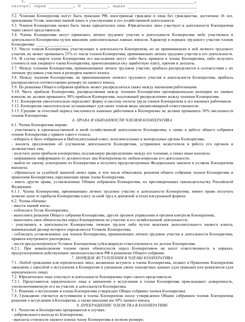 Образец устава производственного строительного кооператива_003