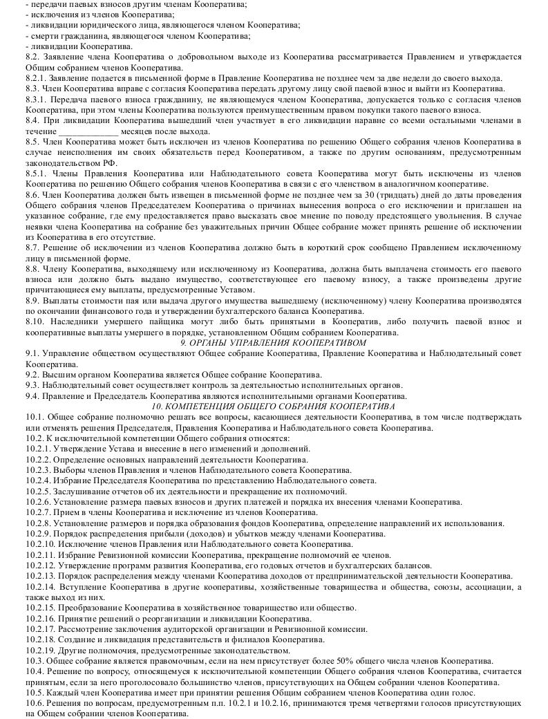 Образец устава производственного строительного кооператива_004