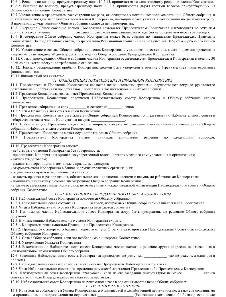 Образец устава производственного строительного кооператива_005