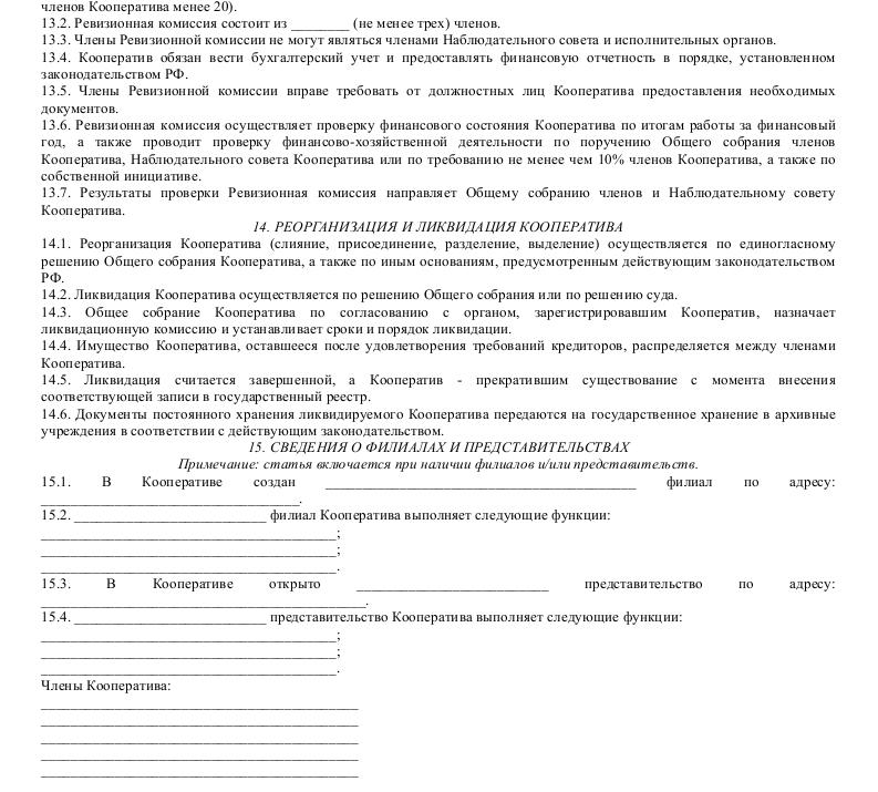 Образец устава производственного строительного кооператива_006