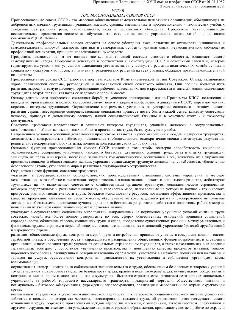 Образец устава профессиональных союзов_001