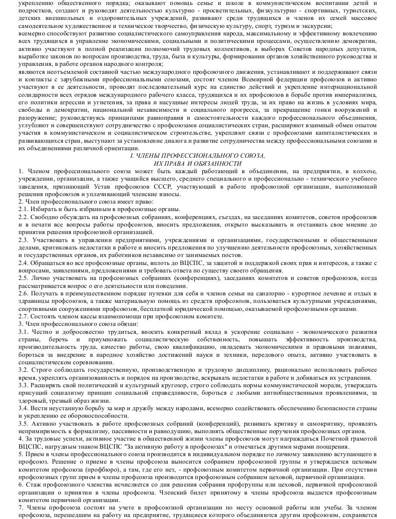 Образец устава профессиональных союзов_002