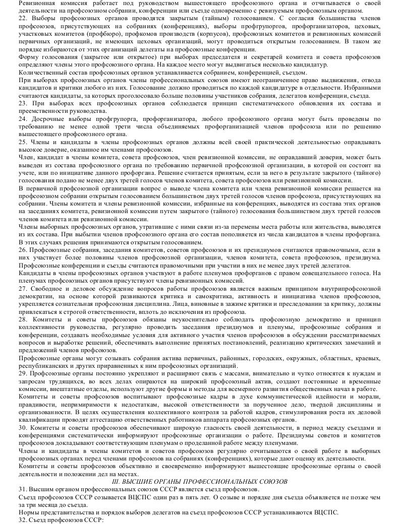 Образец устава профессиональных союзов_004