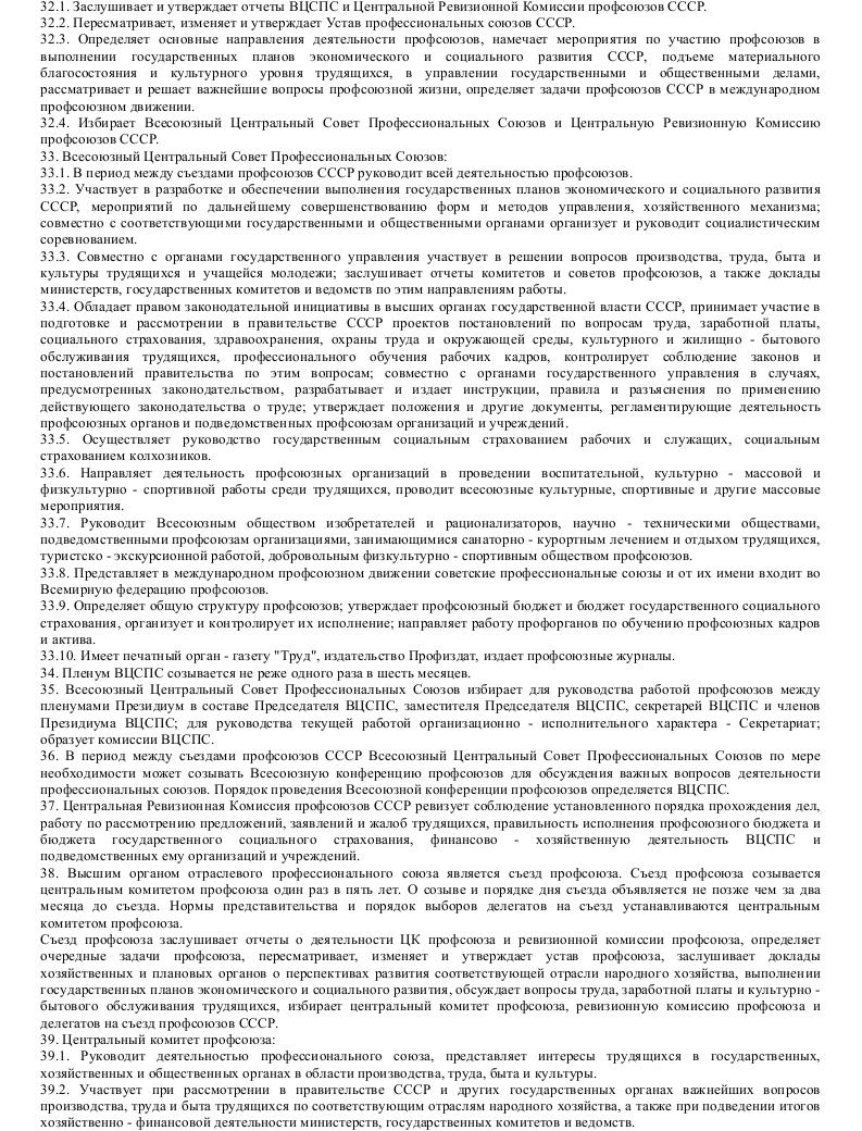 изменения в устав образовательного учреждения образец 2015