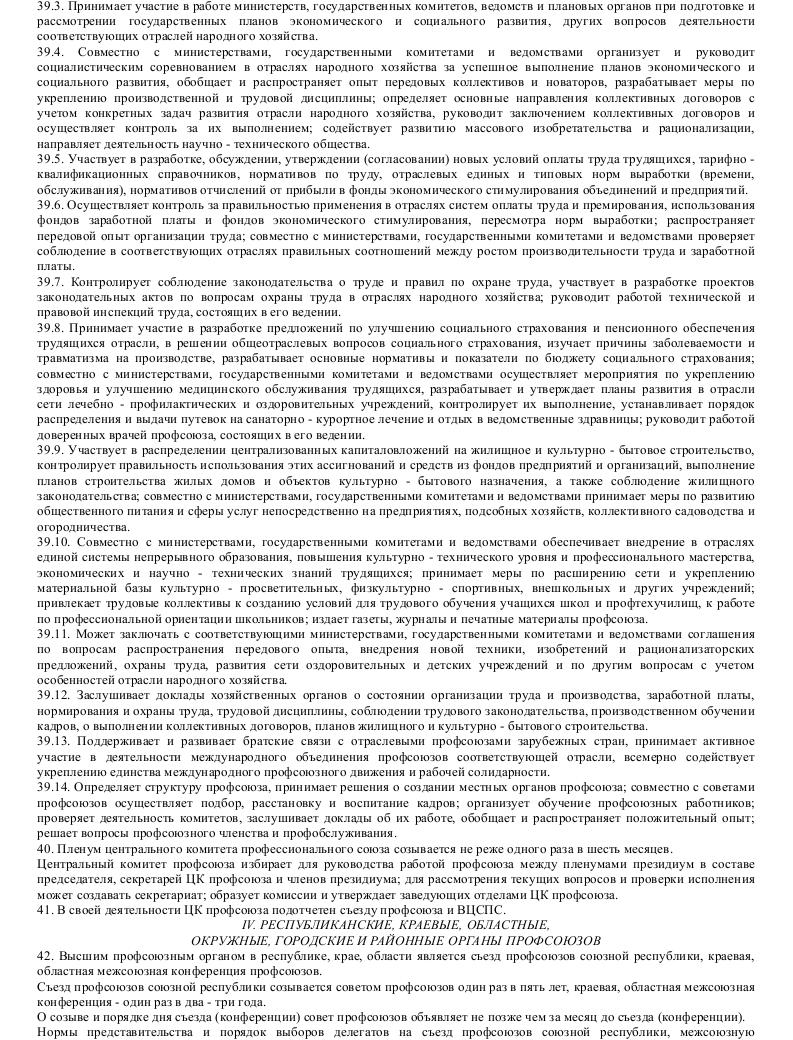 Образец устава профессиональных союзов_006
